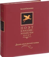 Poet v Rossii - bolshe, chem poet. Desjat vekov russkoj poezii. V 5 tomakh. Tom 5.