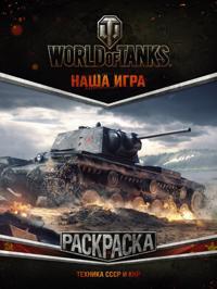 World of Tanks. Raskraska. Tekhnika SSSR i KNR