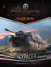 World of Tanks. Raskraska. Tekhnika Germanii i Japonii