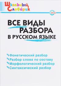 Vse vidy razbora v russkom jazyke. Nachalnaja shkola