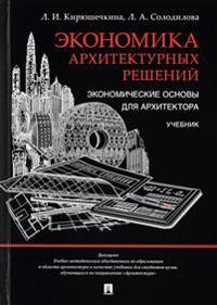 Ekonomika arkhitekturnykh reshenij. Ekonomicheskie osnovy dlja arkhitektora. Uchebnik