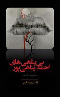 bipanahihaye ahmad panahipour (The Vulnerabilities of Ahmad  Panahipour)