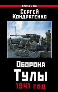 Oborona Tuly. 1941 god