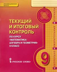 """Tekuschij i itogovyj kontrol po kursu """"Matematika. Algebra i geometrija"""". 9 klass. Kontrolno-izmeritelnye materialy"""