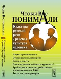 Chtoby Vas ponimali. Kultura russkoj rechi i rechevaja kultura cheloveka