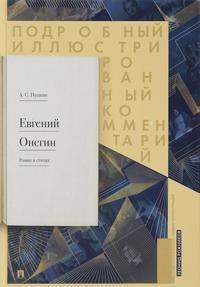 Evgenij Onegin. Podrobnyj illjustrirovannyj kommentarij k romanu v stikhakh. Uchebnoe posobie
