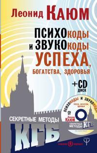 Psikhokody i zvukokody uspekha, bogatstva, zdorovja. Sekretnye metody KGB + CD