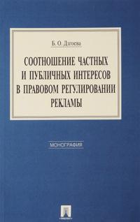 Sootnoshenie chastnykh i publichnykh interesov v pravovom regulirovanii reklamy. Monografija