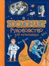 Kosmonavt. Rukovodstvo dlja nachinajuschikh