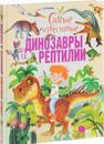 Samye izvestnye dinozavry i reptilii