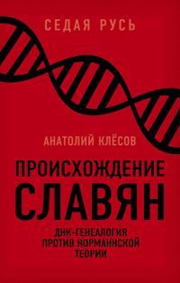 "Proiskhozhdenie slavjan. DNK-genealogija protiv ""normannskoj teorii"""