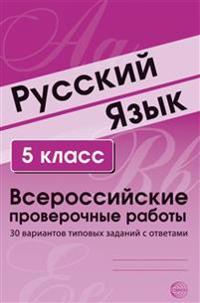 Russkij jazyk. 5 klass. Vserossijskie proverochnye raboty. 30 variantov tipovykh zadanij s otvetami