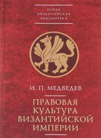Pravovaja kultura Vizantijskoj imperii