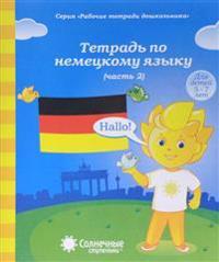 Tetrad po nemetskomu jazyku. Chast 2. Dlja detej 5-7 let