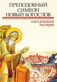 Prepodobnyj Simeon Novyj Bogoslov i ego dukhovnoe nasledie. Materialy Vtoroj mezhudnarodnoj patristicheskoj konferentsii Obschetserkovnoj aspirantury i doktorantury imeni svjatykh Kirilla i Mefodija
