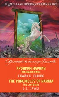 Khroniki Narnii. Poslednjaja bitva = The Chronicles of Narnia. The Last Battle