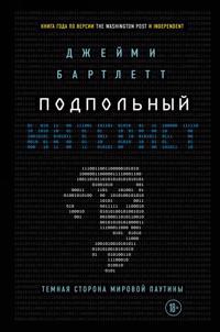 Podpolnyj internet: Temnaja storona mirovoj pautiny