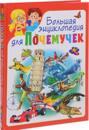 Bolshaja entsiklopedija dlja pochemuchek