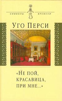 """Ne poj, krasavitsa, pri mne..."" Kulturnaja territorija russkogo romantizma."