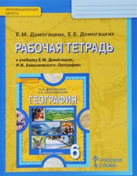 Geografija. Fizicheskaja geografija Rossii. 6 klass. Rabochaja tetrad k uchebniku E. M. Domogatskikh, N. I. Alekseevskogo