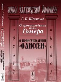 """O proiskhozhdenii poem Gomera: O proiskhozhdenii """"Odissei"""""""