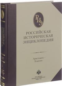 Rossijskaja istoricheskaja entsiklopedija. Tom 2. Aristomen - Blagoev