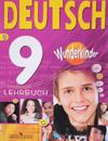 Deutsch 9: Lehrbuch / Nemetskij jazyk. 9 klass. Uchebnik