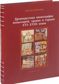 Drevnerusskaja ikonografija monastyrej, khramov i gorodov XVI-XVIII vekov. Stati 1973-2017