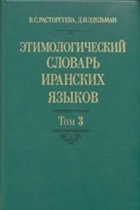 Etimologicheskij slovar iranskikh jazykov
