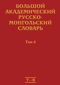 Bolshoj akademicheskij russko-mongolskij slovar. V 4 tomakh