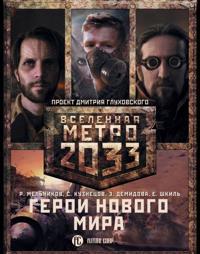 Metro 2033: Geroi novogo mira (komplekt iz 3 knig)