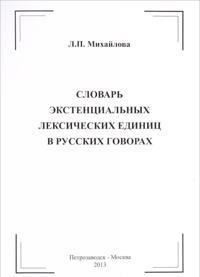 Slovar ekstentsialnykh leksicheskikh edinits v russkikh govorakh