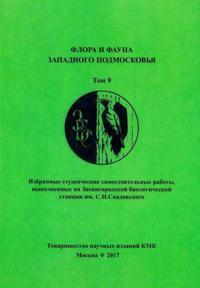 Flora i fauna Zapadnogo Podmoskovja. Tom 9