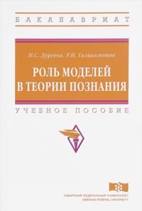 Rol modelej v teorii poznanija. Uchebnoe posobie