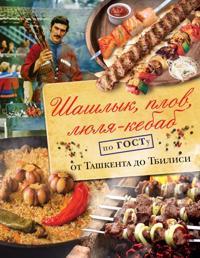 Shashlyk, plov, ljulja-kebab po GOSTu ot Tashkenta do Tbilisi