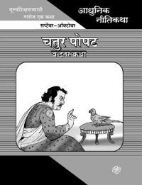 Adhunik Niti Katha: Chatur Popat Ani Itar Katha