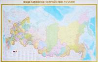 Fizicheskaja karta Rossii. Federativnoe ustrojstvo Rossii