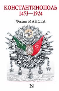 Konstantinopol 1453-1924