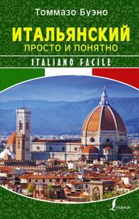 Italjanskij prosto i ponjatno. Italiano Facile