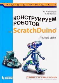 Konstruiruem robotov na ScratchDuino. Pervye shagi
