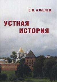 Ustnaja istorija v pamjatnikakh Novgoroda i Novgorodskoj zemli