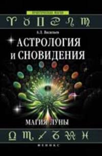 Astrologija i snovidenija. Magija Luny