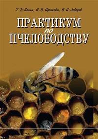 Workshop on Beekeeping