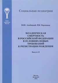 Mladencheskaja smertnost v Rossijskoj Federatsii v uslovijakh novykh trebovanij k registratsii rozhdenija