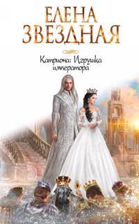 Katriona: Igrushka imperatora