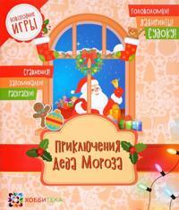Prikljuchenija Deda Moroza. Golovolomki, labirinty, sudoku, sravnenija, zapominalki, raskraski