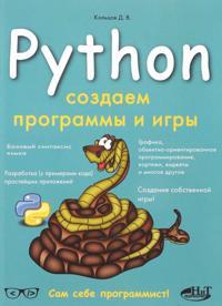 Python. Sozdaem programmy i igry