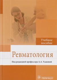 Revmatologija. Uchebnoe posobie