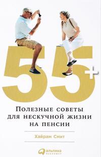 55+.Poleznye sovety dlja neskuchnoj zhizni na pensii