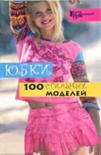 Jubki: 100 stilnykh modelej